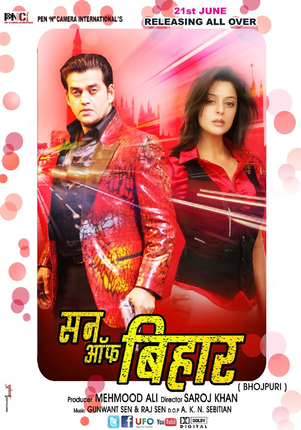 Son Of Bihar 2014 bhojpuri movie, Ravi Kishan, Nagma, Release Date 2014, Cast and Crew, photos