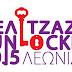 Έως τις 12 Ιουνίου οι αιτήσεις των μικροπωλητών για το Μελιτζάzz 2015