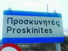 Προσκυνητές
