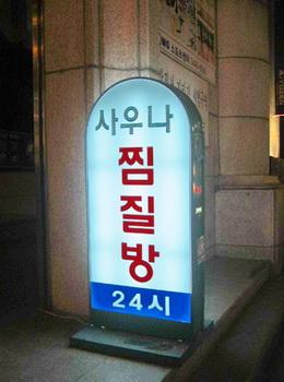jjimjilbang sauna Korea
