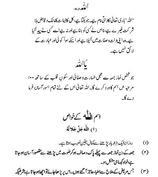 Allah: Allah Name Benefits | Asma ul Husna K Amal