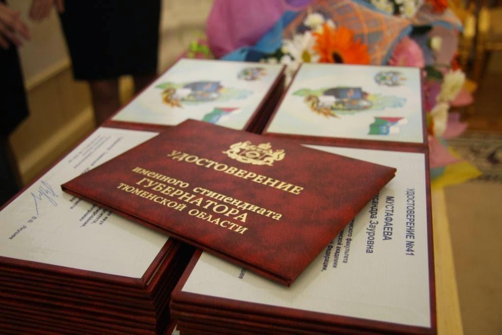 Размер губернаторской стипендии составляет 27 руб.
