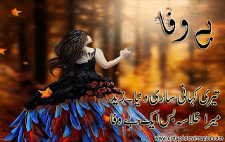 sad urdu poetry images