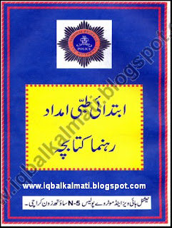 First Aid Guide and Emergency Book in Urdu