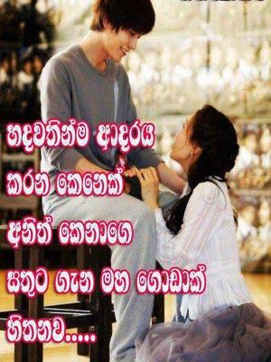 Sinhala sms messages - sinhala love sms, sinhala funny