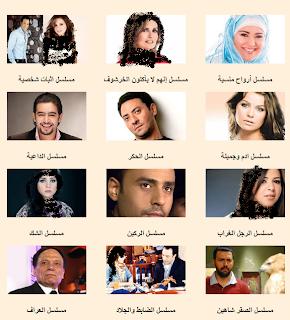 مسلسلات رمضان 2013 mosalsalat ramadan HD مواعيد ...