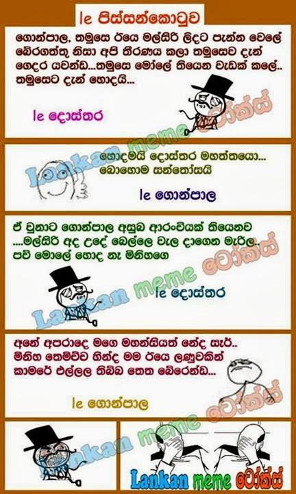 432 x 720 jpeg 89kB, Sri+Lanka+Jokes+Photos+Sinhala+Joke+Stories+(2 ...