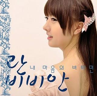 Ran (란) & Vivian (비비안) - Vitamins For My Soul (내 마음의 비타민)