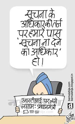manmohan singh cartoon, congress cartoon, corruption cartoon, corruption in india, rti, indian political cartoon, rti cartoon