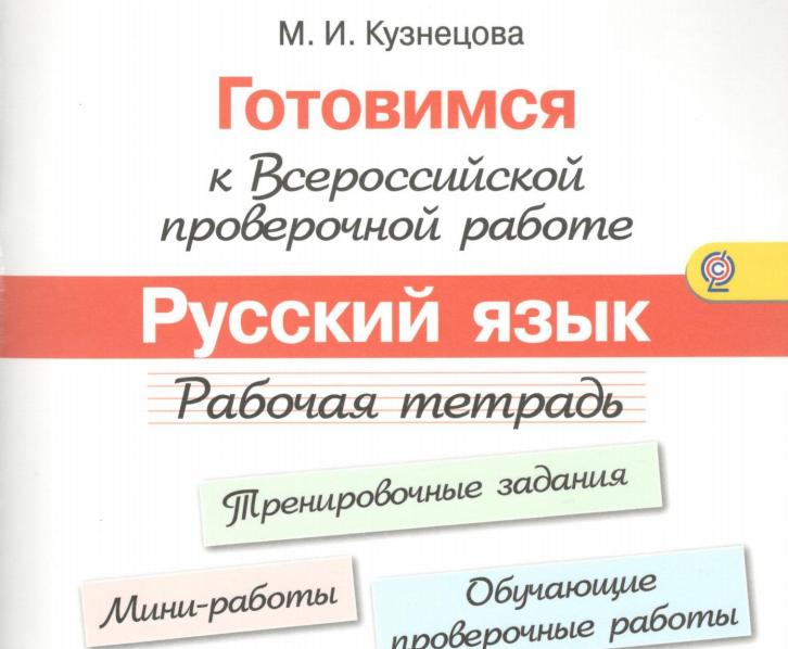 земельных участков впр русский язык 4 класс кузнецова вид дровника своими