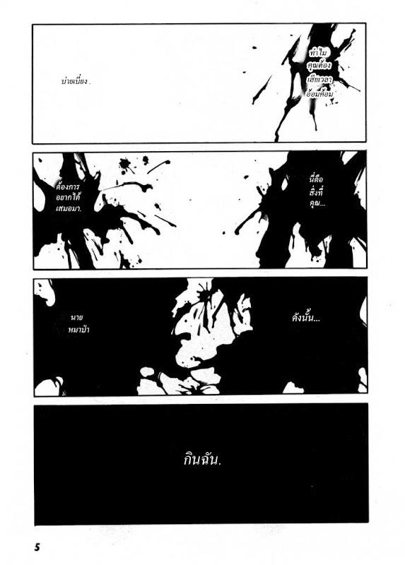 อ่านการ์ตูน Tokyo Red Hood 1 ภาพที่ 7