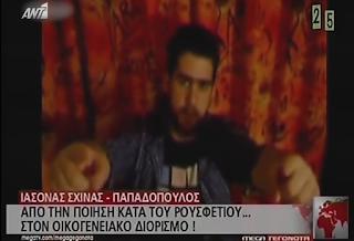 Το ραπ του ρουσφετιού: Οι Ράδιο Αρβύλα εναντίον του γραμματέα της νεολαίας του ΣΥΡΙΖΑ, Ιάσονα Σχινά- Παπαδόπουλου