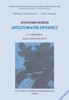 Αριστοφανη ορνιθες Γ Γυμνασιου βιβλιο εκπαιδευτικου