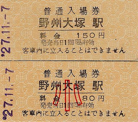 東武鉄道 硬券普通入場券 宇都宮線 野州大塚駅