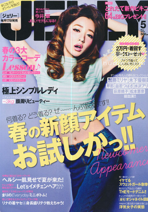 JELLY (ジェリー) May 2013 Hana Imai 今井華