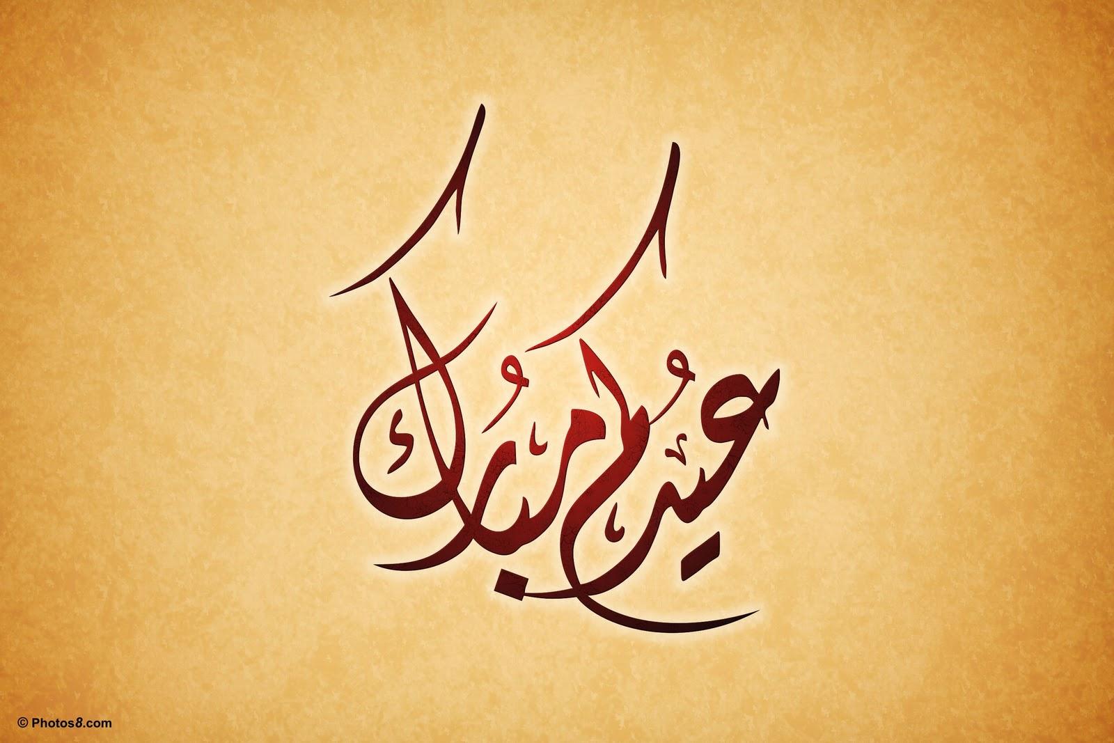 Creative islam eid mubarak eid words kristyandbryce Image collections