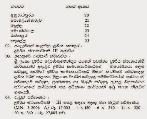 english papers for grade 6 sri lanka Education in sri lanka has a long history that dates back two millennia the  constitution of sri  the first of these were ananda college, colombo (formerly  english buddhist school) dharmaraja college, kandy  grade 6: 10-11 year  olds grade 7: 11-12 year olds grade 8: 12-13 year olds grade 9: 13-14 year  olds.