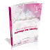 THE ETIQUETTES OF MARRIAGE AND WEDDING BY AL-ALBANI