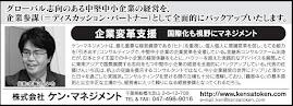株式会社ケン・マネジメント