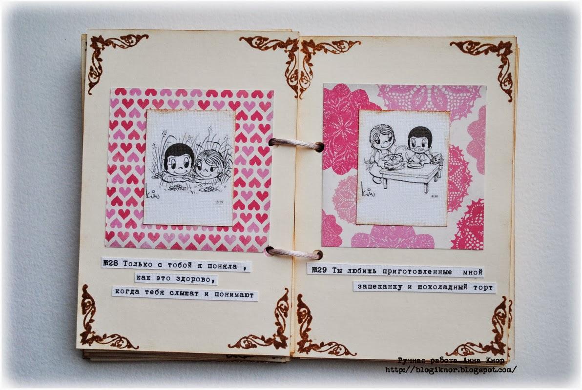 Книга моей любви своими руками 75