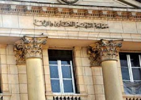وظائف خالية في مصر بمصلحة الشهر العقاري و التوثيق