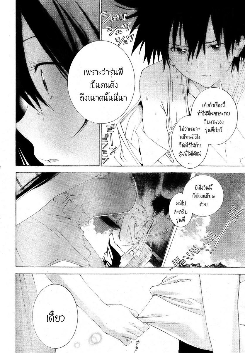 อ่านการ์ตูน Pajama na Kanojo 4 ภาพที่ 11
