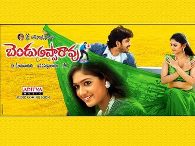 Bendu Apparao Telugu Mp3 Songs Free  Download  2009