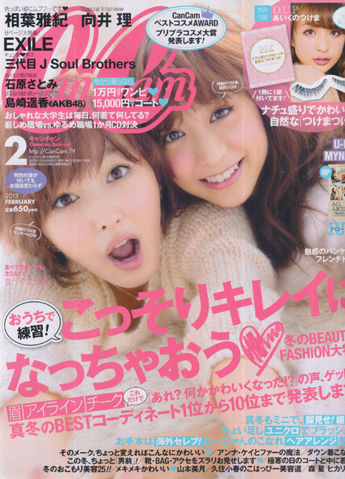 CanCam (キャンキャン) February 2013 japanese magazine scans