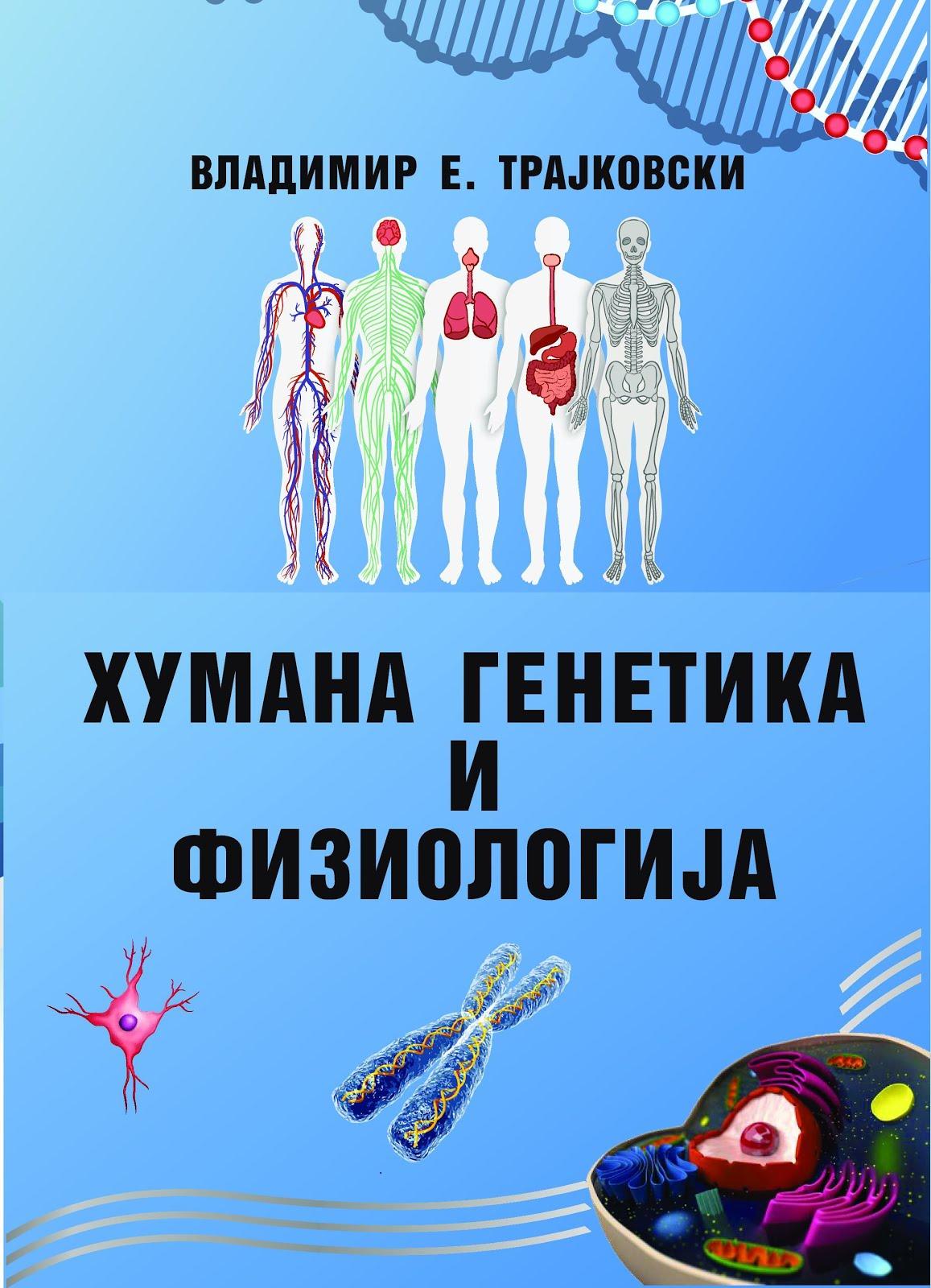 Хумана генетика и физиологија