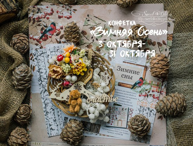 """Конфетка """"Зимняя осень"""" от Sweet_Olika до 31/10"""
