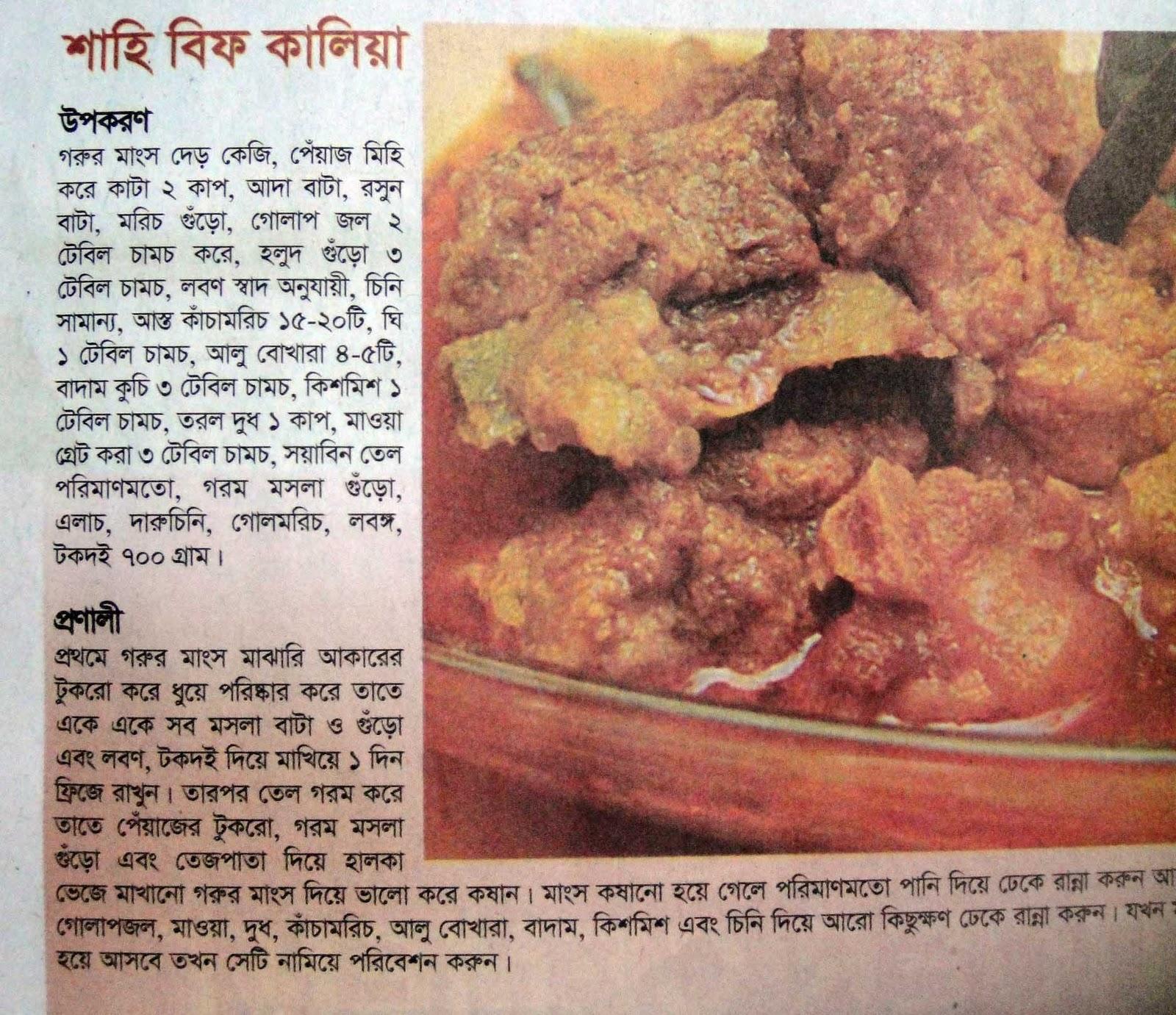 Bangladeshi recipe gurer payesh recipeshahi beef kalia shahi beef kalia forumfinder Choice Image