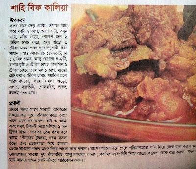 Shahi Beef kalia