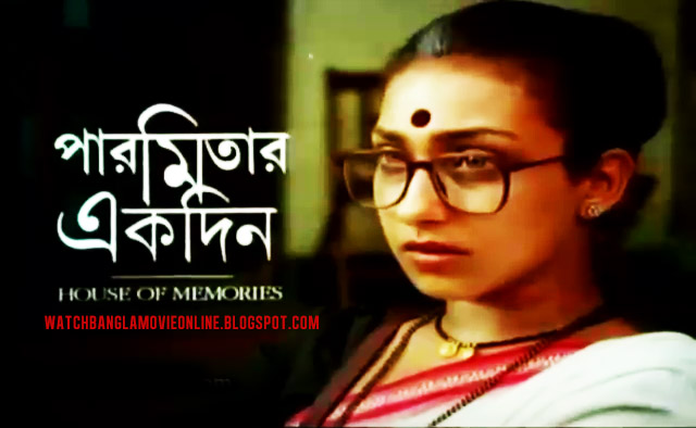 naw kolkata movies click hear..................... Paromitar+Ek+Din+New+Bangla+Full+Movie+%25281%2529