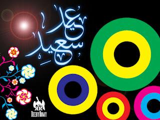 الاضحي 2013 جميلة العيد