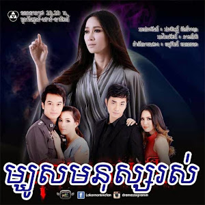 Pno Monus Ruos [38 End] - Thai Drama Dubbed Khmer Video