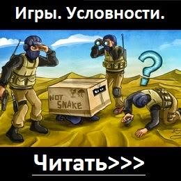 http://www.mmogameonline.ru/2015/04/igra-uslovnosti.html
