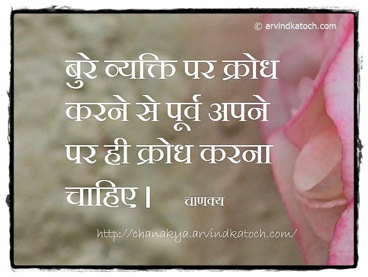 Angry, bad person, Hindi, Chanakya, Quote