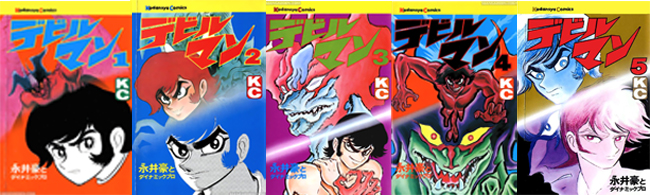 devilman first edition covers