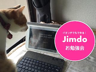 ITオンチでもできるJimdoお勉強会7/21