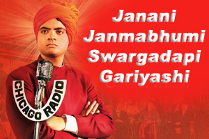 Janani Janmabhumi Swargadapi Gariyashi