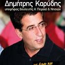 Δημήτρης Καρύδης
