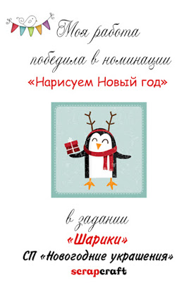 """Номинация """"Нарисуем Новый год"""""""