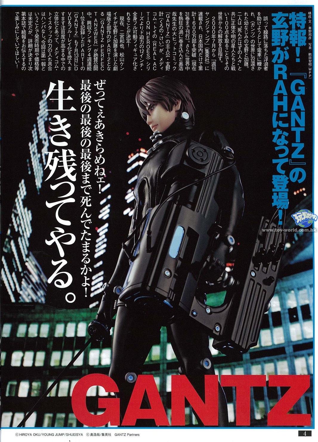 Nueva Figura Oficial de Gantz: Medicom-RAH Kei Kurono  Kei