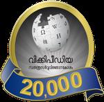 Malayalam wiki