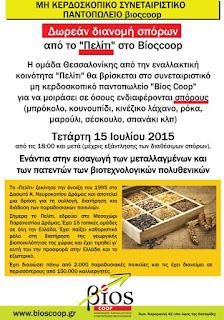 Δωρεάν διανομή σπόρων από το «Πελίτι» στο Βίος Coop στη Θεσσαλονίκη
