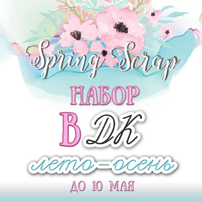 Набор в ДК Spring Scrap!