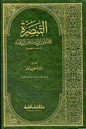 كتاب التبصرة للإمام ابن الجوزي