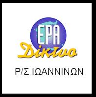 http://www.ertopen.com/apps/radio/era_ioann.html