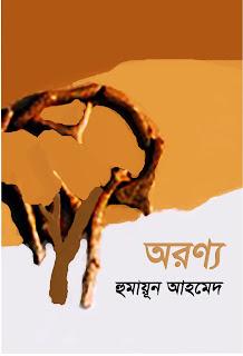 Aronno by Humayun Ahmed
