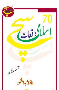 70 Suchey Islami Waqiyat By Hafiz Abdul Shukoor